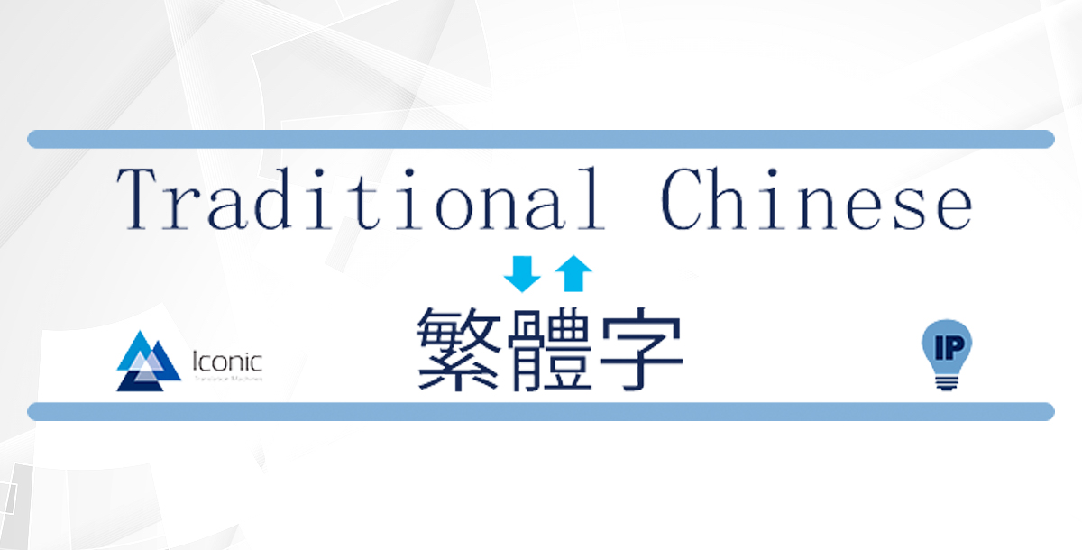 Announcing-Traditional-Chinese-Translation